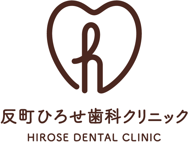反町ひろせ歯科クリニック